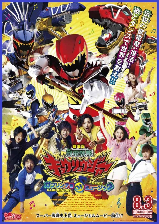 Kyoryuger movie