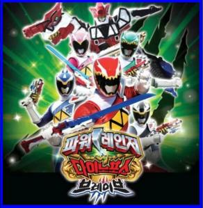 power-rangers-dino-force-brave