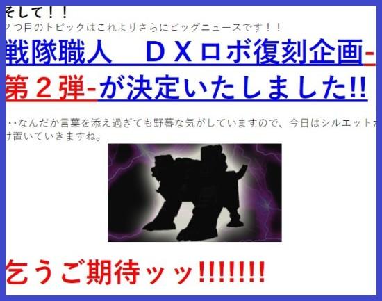 Super Sentai Artisan : Won Tiger  Won-tiger