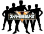 SENTAI : Le retour des Preview VOSTFR (#22 à25)