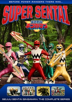 Gingaman.Cover DVD.png