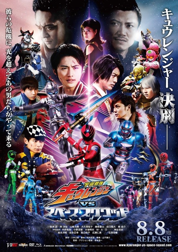 Uchuu-Sentai-Kyuranger-VS-Space-Squad-Theatrical-Poster