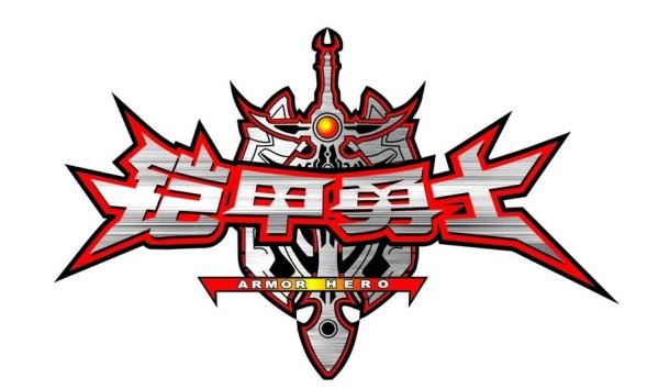 armor hero logo