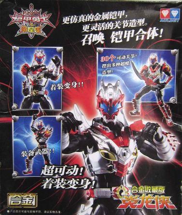 armor hero toy 2