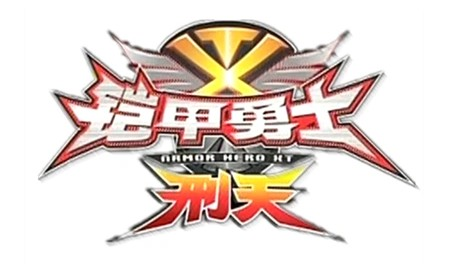 armor hero xt logo