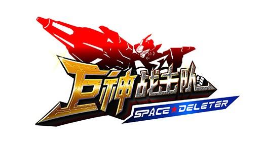 space deleter logo