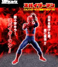 Figuart Spider-Man 01